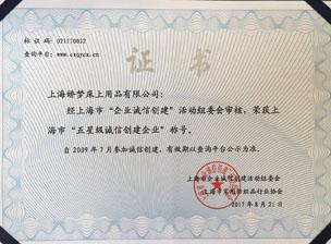 五星企业证书